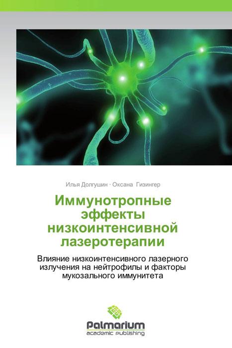 Иммунотропные эффекты низкоинтенсивной лазеротерапии