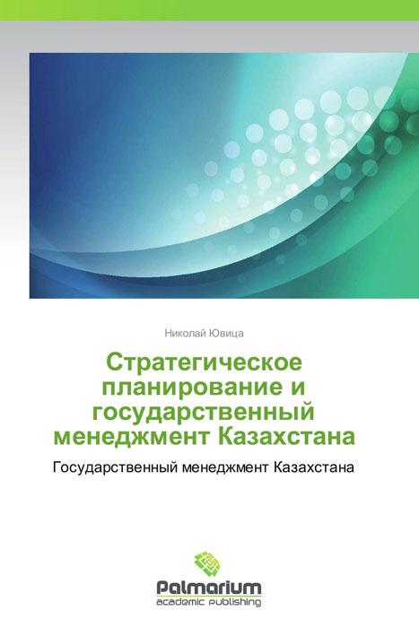 Стратегическое планирование и государственный менеджмент Казахстана