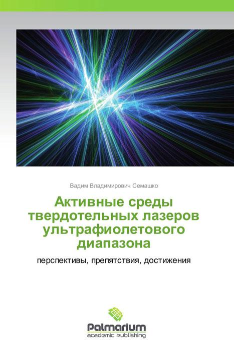 Активные среды твердотельных лазеров ультрафиолетового диапазона