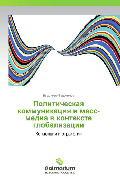 Владимир Евдокимов Политическая коммуникация и масс-медиа в контексте глобализации