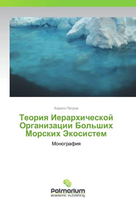 Теория Иерархической Организации Больших Морских Экосистем