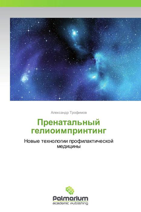 Пренатальный гелиоимпринтинг12296407Под периодическими космопланетарными событиями в астрономии и астрофизике понимаются: циклическая сложно протекающая активность Солнца и некоторых магнито-ионосферных процессов, фазовая динамика Луны, влияющей на гравитационно-магнитосферные взаимодействия с Землей, солнечные и лунные затмения, орбитальное прохождение комет в зонах их астрономической доступности и многие другие. Корректная научная оценка биотропных воздействий этих явлений всегда была методологически сложной для гелиобиологии. В монографии представлены мало известные в мире результаты научных исследований отдаленных онтогенетических последствий для здоровья человека воздействия слабых космофизических факторов в период пренатального развития организма, выполненных с целью разработки новых безлекарственных превентивных методов в Международном научно-исследовательском институте космической антропоэкологии и в лаборатории гелиоклиматопатологии Научного Центра клинической и экспериментальной медицины СО РАМН в период...