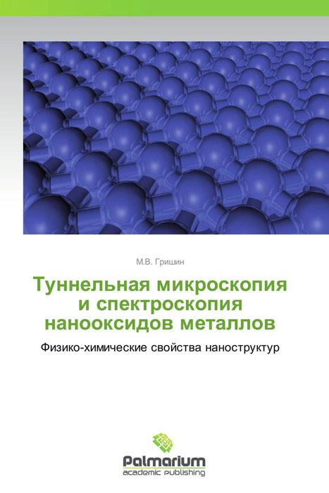 Туннельная микроскопия и спектроскопия нанооксидов металлов
