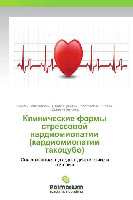 Клинические формы стрессовой кардиомиопатии (кардиомиопатии такоцубо)