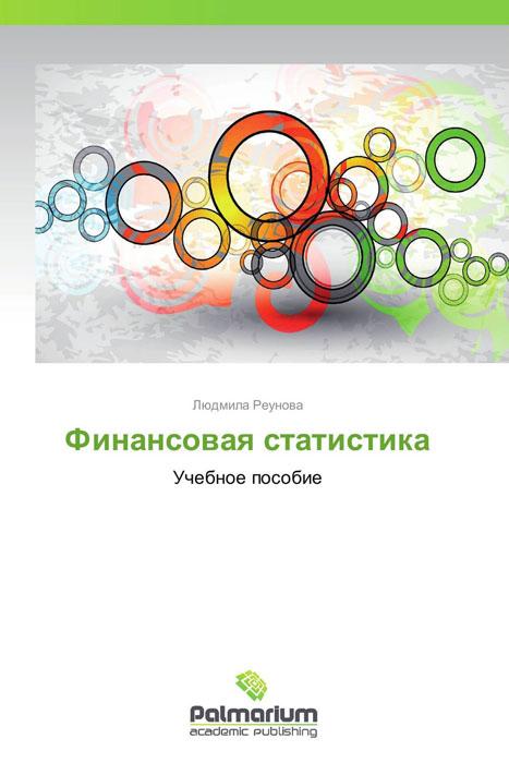 Людмила Реунова Финансовая статистика