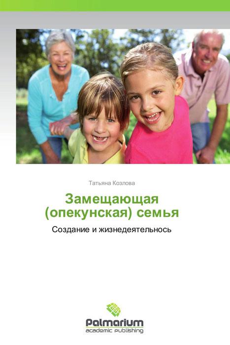 Tатьяна Козлова Замещающая (опекунская) семья куликова козлова дошкольная педагогика