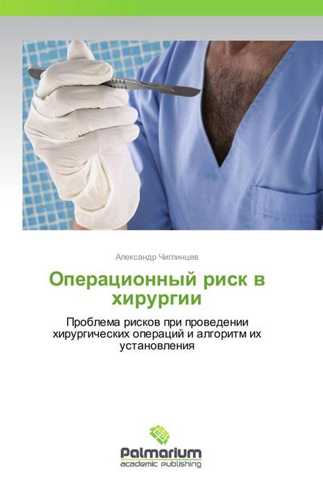 Операционный риск в хирургии