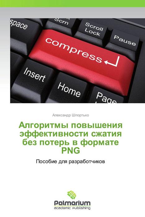 Алгоритмы повышения эффективности сжатия без потерь в формате PNG