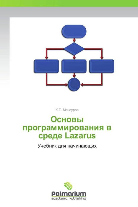 Основы программирования в среде Lazarus