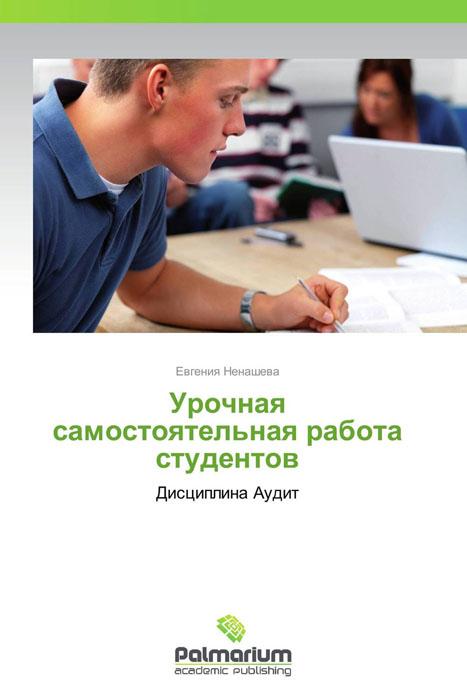 Урочная самостоятельная работа студентов