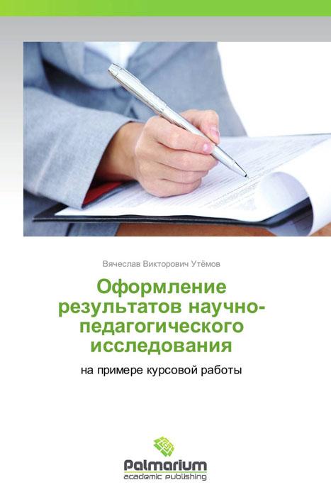 Оформление результатов научно-педагогического исследования