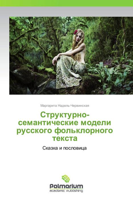 Структурно-семантические модели русского фольклорного текста
