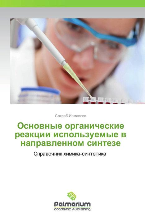 Основные органические реакции используемые в направленном синтезе
