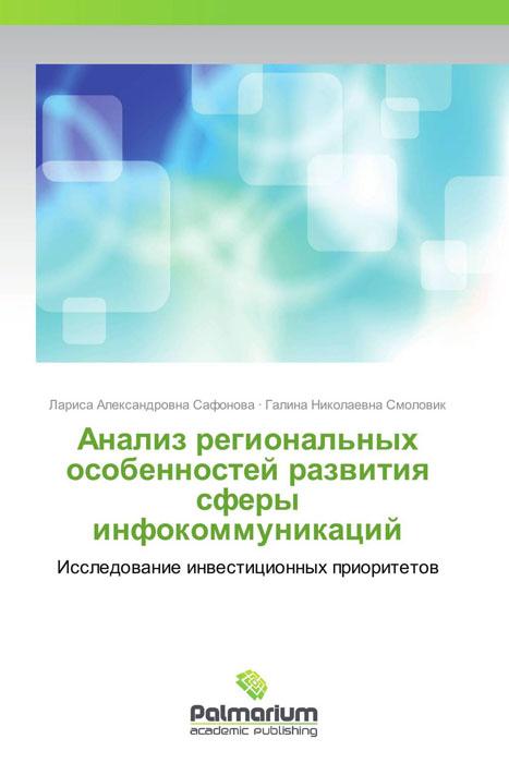 Анализ региональных особенностей развития сферы инфокоммуникаций