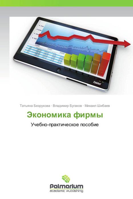Экономика фирмы12296407В учебно-практическом пособии излагаются основные положения по экономике фирмы. Значительное внимание уделено общим экономическим вопросам, рассматриваемым по основным темам при изучении сущности, структуры и эффективности использования основных фондов, оборотных средств, трудового потенциала, также представлены показатели экономической эффективности, оценки инвестиционных проектов, анализа финансового состояния предприятия (фирмы). Учебно-практическое пособие иллюстрировано таблицами, формулами, примерами решения типовых задач, содержит методики, позволяющие трансформировать знания в конкретные расчеты и выводы. Содержащиеся в практикуме примеры решений предназначены для выполнения заданий при самостоятельной подготовке, а также для использования при проведении расчетов по курсовому и дипломному проектированию на различных стадиях учебного процесса. Предназначено в качестве учебного пособия для студентов вузов экономических специальностей, изучающих основные вопросы экономики...