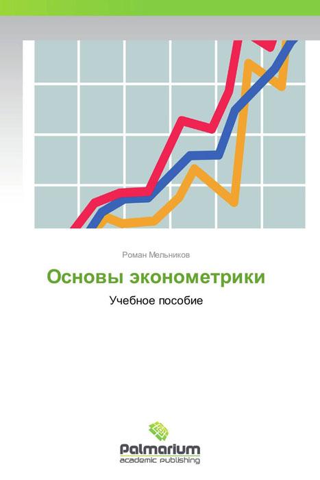 Основы эконометрики