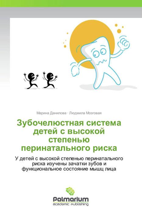 Зубочелюстная система детей с высокой степенью перинатального риска