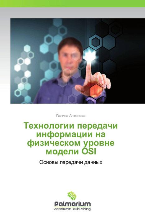 Технологии передачи информации на физическом уровне модели OSI