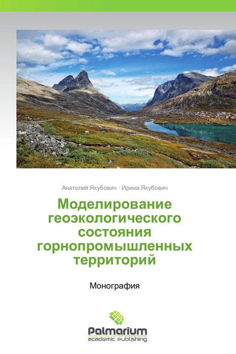 Моделирование геоэкологического состояния горнопромышленных территорий