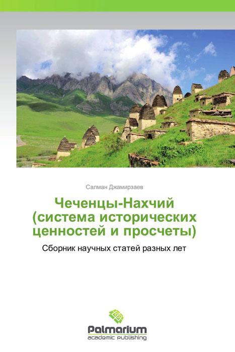 Чеченцы-Нахчий (система исторических ценностей и просчеты)