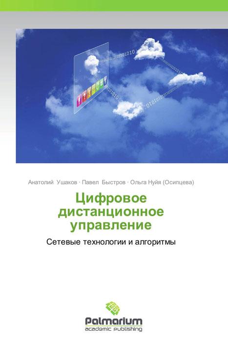 Цифровое дистанционное управление