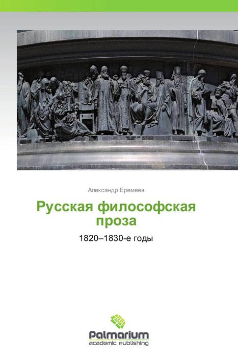 Русская философская проза