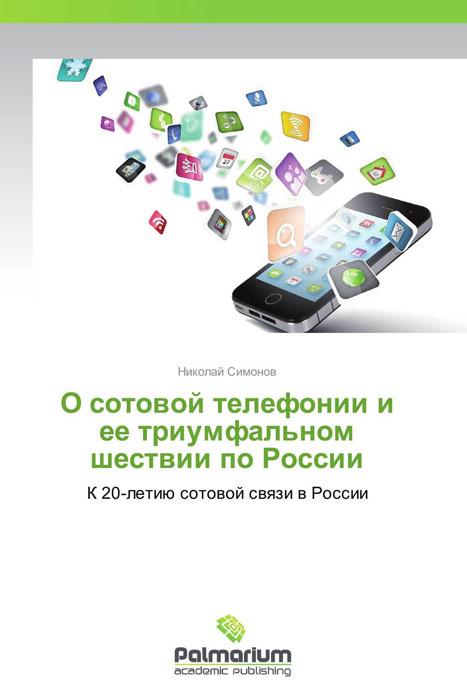 О сотовой телефонии и ее триумфальном шествии по России
