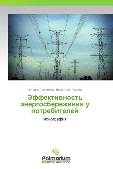 Эффективность энергосбережения у потребителей12296407В работе представлена классификация энергосберегающих проектов у потребителей. Рассмотрены особенности методологии расчета составляющих экономии эксплуатационных затрат, а также критериев экономической эффективности проектов по энергосбережению, в частности проектов по созданию собственных источников энергии, децентрализации электро- и теплоснабжения и установки приборов учета и регулирования энергопотребления.