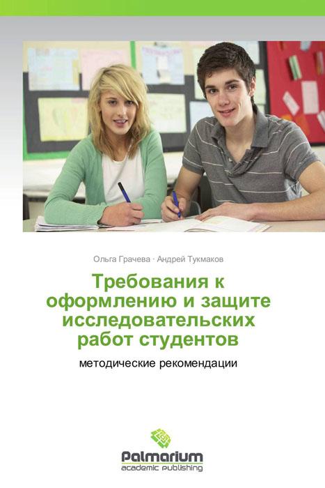 Требования к оформлению и защите исследовательских работ студентов