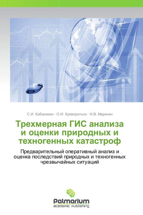 Трехмерная ГИС анализа и оценки природных и техногенных катастроф
