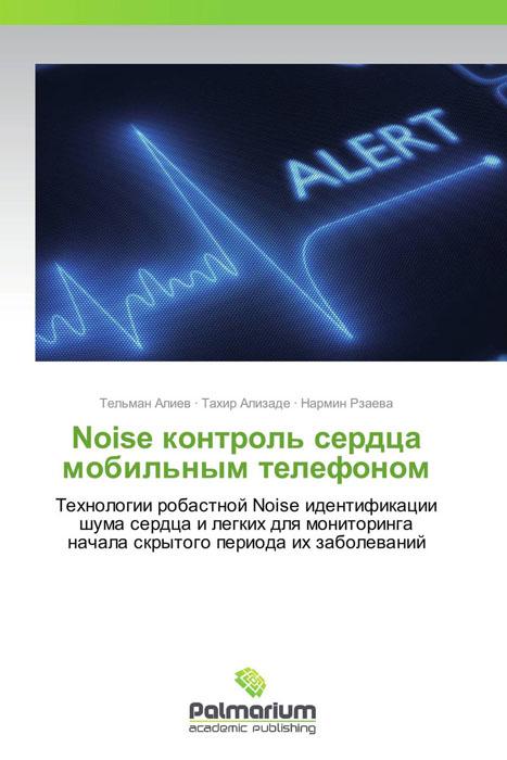 Noise контроль сердца мобильным телефоном