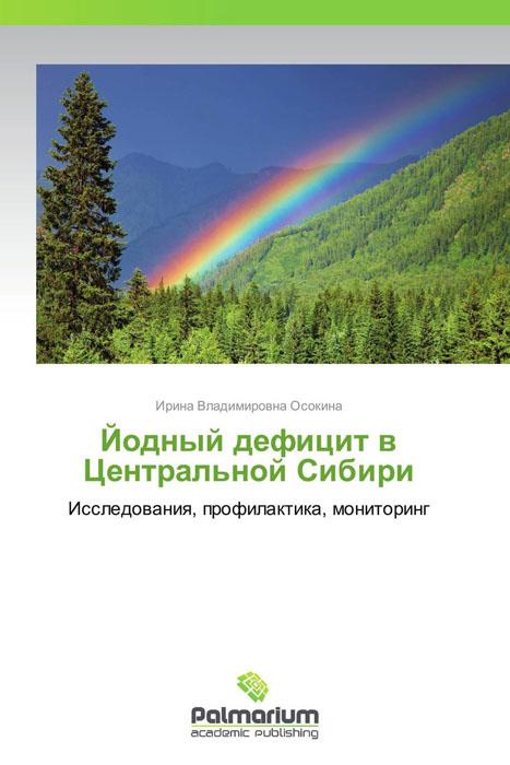 Йодный дефицит в Центральной Сибири