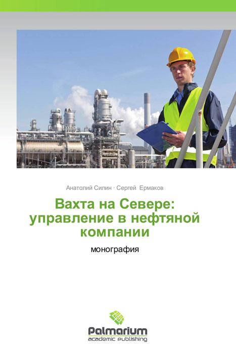 Вахта на Севере: управление в нефтяной компании