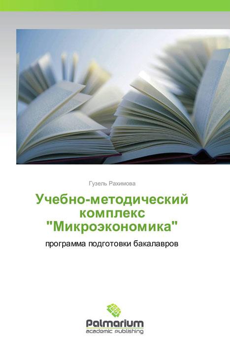 """Учебно-методический комплекс """"Микроэкономика"""""""