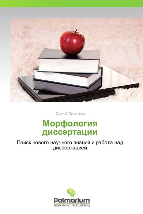 Морфология диссертации