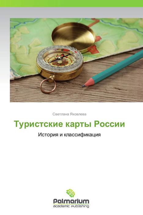 Светлана Яковлева Туристские карты России