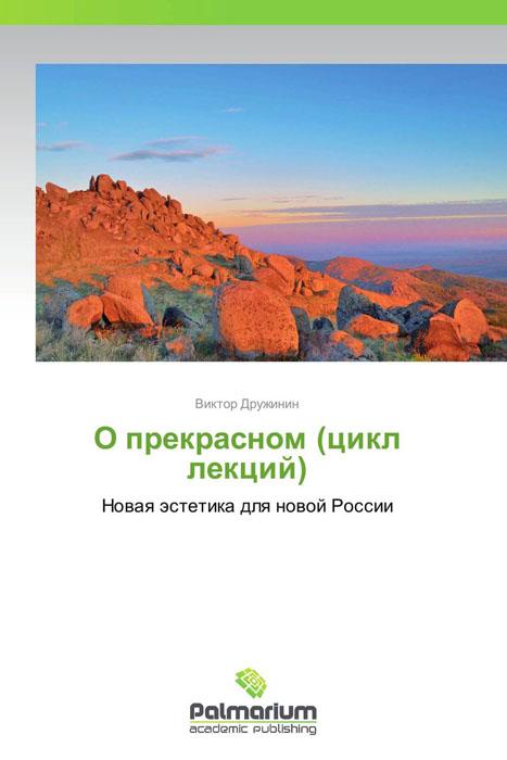 Виктор Дружинин О прекрасном (цикл лекций)