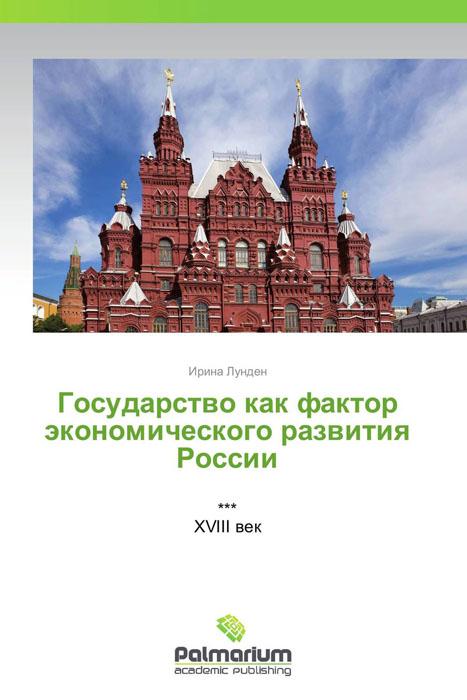 Государство как фактор экономического развития России