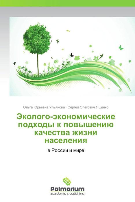 Эколого-экономические подходы к повышению качества жизни населения