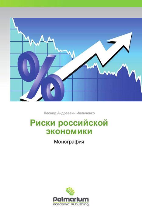 Риски российской экономики