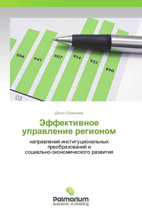 Денис Ермолаев Эффективное управление регионом инкубаторских индюков белгородской области