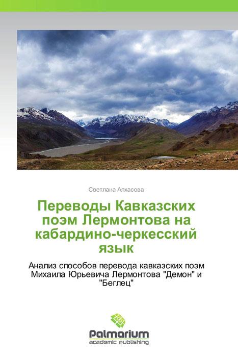Переводы Кавказских поэм Лермонтова на кабардино-черкесский язык