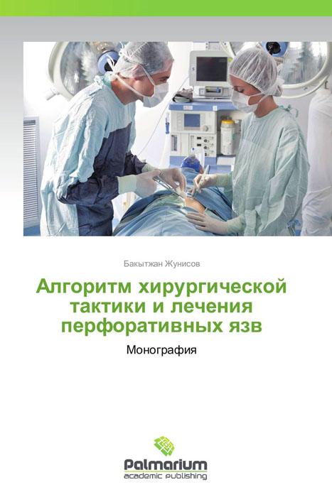 Алгоритм хирургической тактики и лечения перфоративных язв