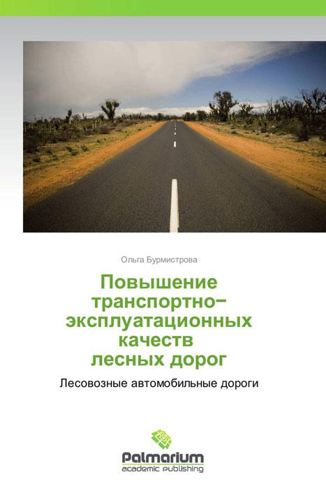 Повышение транспортно-эксплуатационных качеств лесных дорог