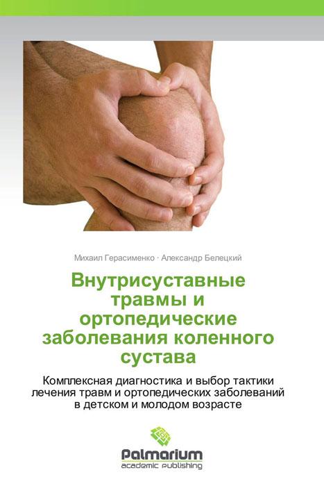 Внутрисуставные травмы и ортопедические заболевания коленного сустава