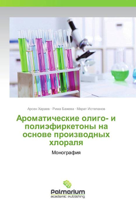 Ароматические олиго- и полиэфиркетоны на основе производных хлораля