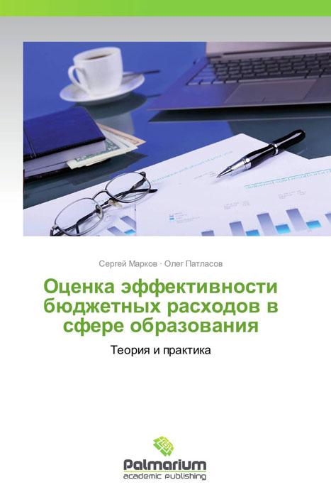 Оценка эффективности бюджетных расходов в сфере образования