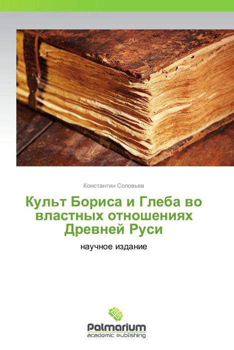 Культ Бориса и Глеба во властных отношениях Древней Руси