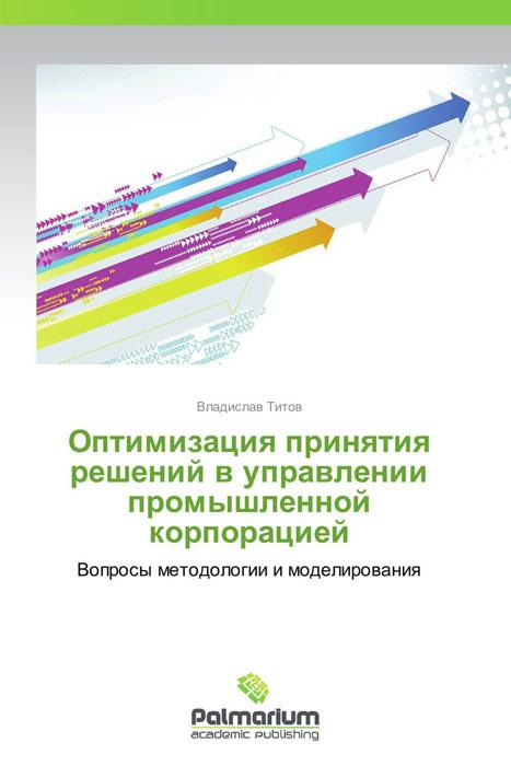 Оптимизация принятия решений в управлении промышленной корпорацией