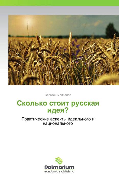 Сергей Емельянов Сколько стоит русская идея? сколько стоит акции газпрома и где